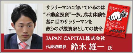 JAPAN CAPITAL株式会社