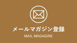 メールマガジンを登録する