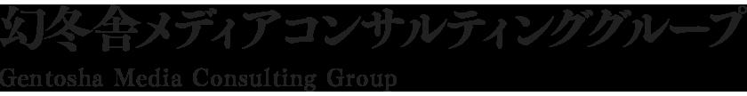 幻冬舎メディアコンサルティンググループ