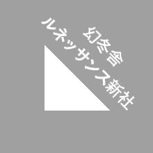 幻冬舎ルネッサンス新社
