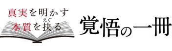 業界No.1 570社以上のブランディング出版実績! 幻冬舎メディアコンサルティング