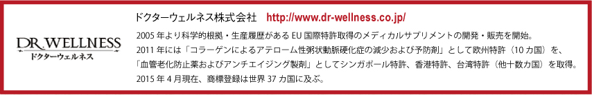 ドクターウェルネス株式会社 会社紹介