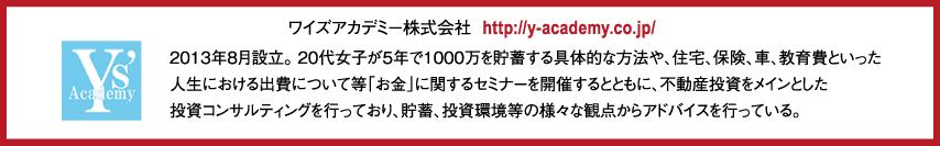 ワイズアカデミー株式会社 会社紹介