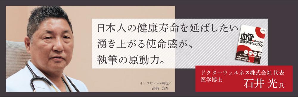 日本人の健康寿命をのばしたい。湧き上がる使命感が、執筆の原動力。