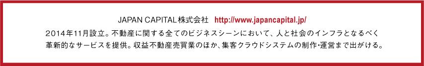 会社紹介 japancapital株式会社