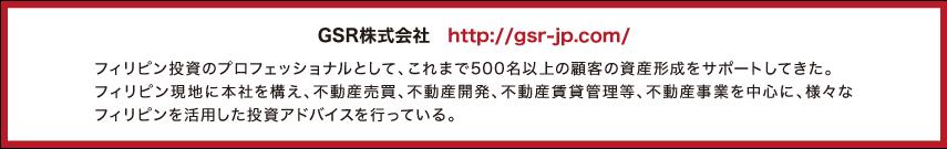 会社紹介 GSR株式会社