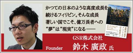 GSR株式会社