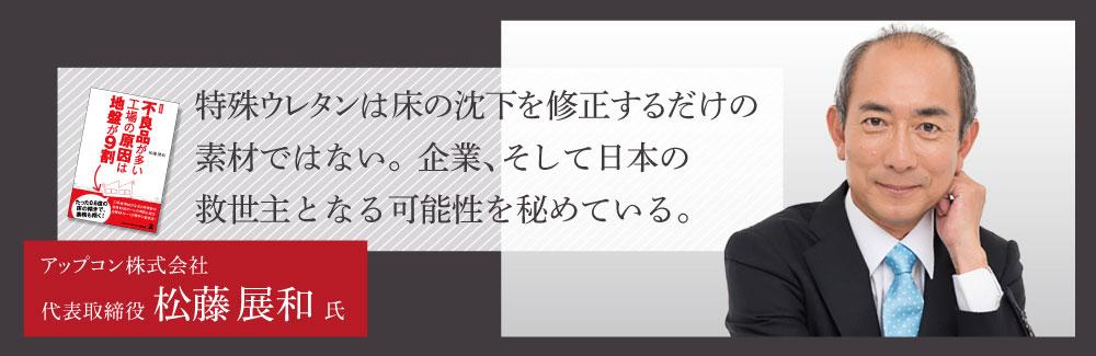 特殊ウレタンは床の沈下を修正するだけの素材ではない。 企業、そして日本の救世主となる可能性を秘めている。