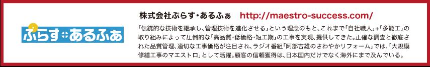 株式会社ぷらす・あるふぁ