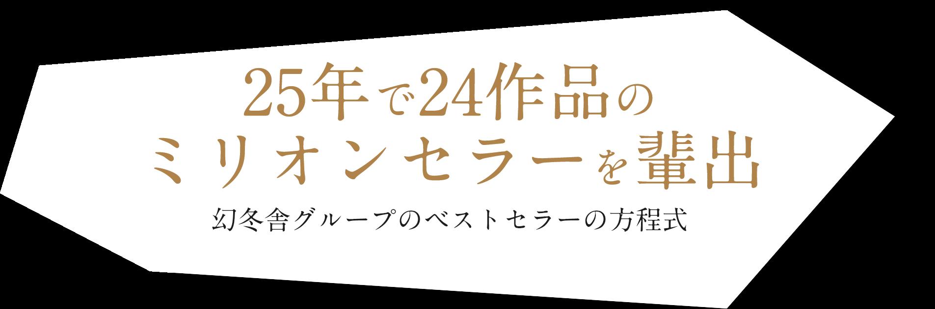 25年で24作品のミリオンセラーを輩出 幻冬舎グループのベストセラーの方程式