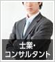 士業・コンサルタント