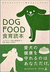 DOGFOOD食育読本