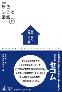 現代原色しごと図鑑2