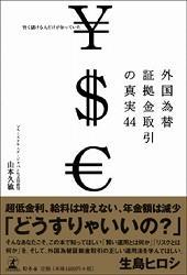 外国為替証拠金取引の真実 44