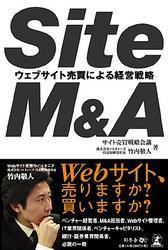 Site M&A