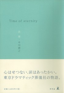Time of eternity 告別