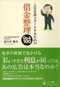 人生を再スタートするための借金整理Q&A100