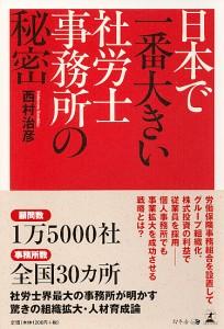日本で一番大きい社労士事務所の秘密