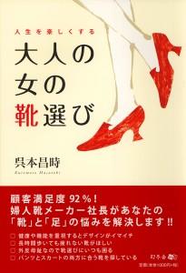 人生を楽しくする 大人の女の靴選び