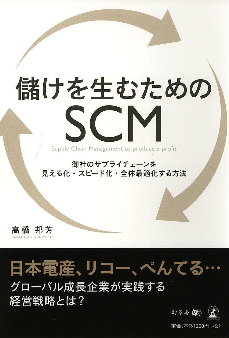 儲けを生むためのSCM