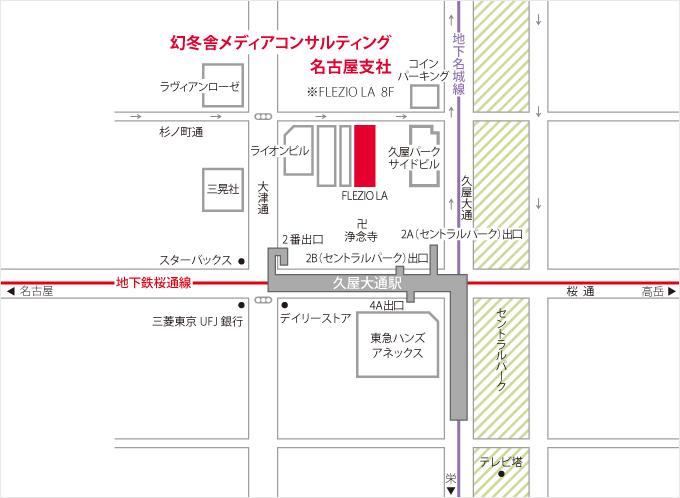 名古屋支社:幻冬舎メディアコンサルティング