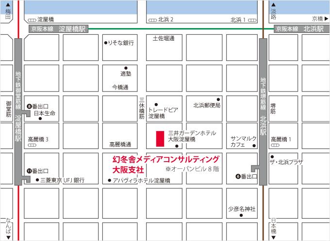 大阪支社:幻冬舎メディアコンサルティング