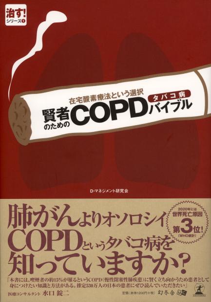 賢者のための COPD [タバコ病]バイブル
