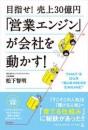 目指せ! 売上30億円 「営業エンジン」が会社を動かす!