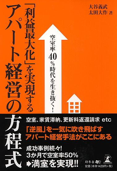 空室率40%時代を生き抜く!「利益最大化」を実現するアパート経営の方程式