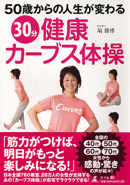 50歳からの人生が変わる 30分健康カーブス体操