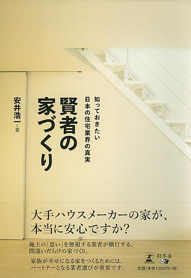 知っておきたい日本の住宅業界の真実 賢者の家づくり
