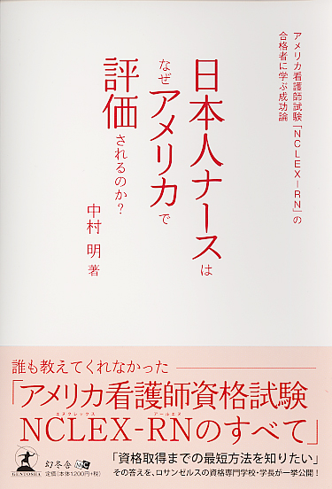 日本人ナースはなぜアメリカで評価されるのか?