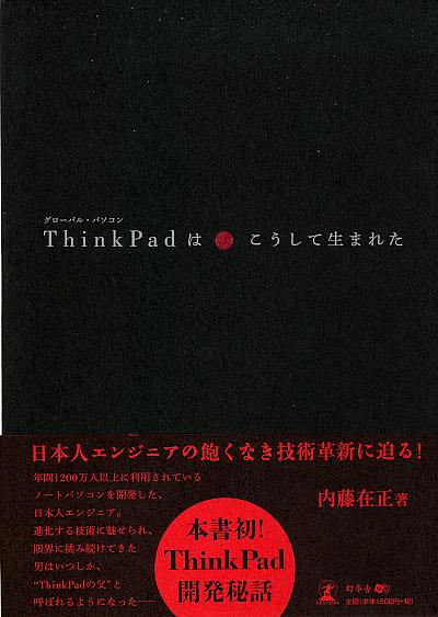 ThinkPadはこうして生まれた