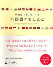 高校生の今、見つける 外国語のおしごと