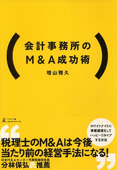 会計事務所のM&A成功術
