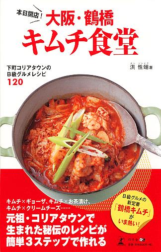 本日開店!大阪・鶴橋キムチ食堂~下町コリアタウンのB級グルメレシピ120~