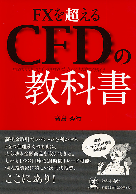 FXを超える CFDの教科書