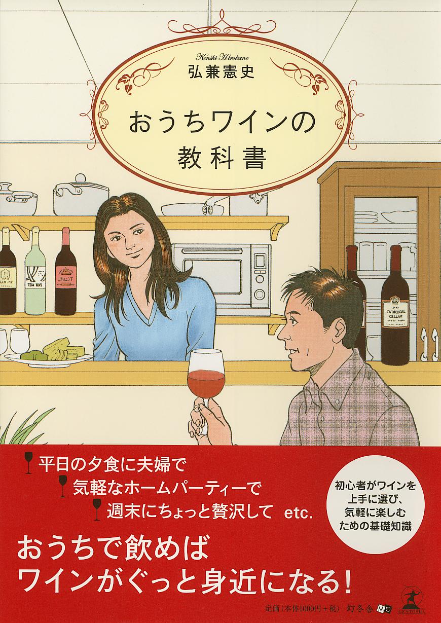 おうちワインの教科書