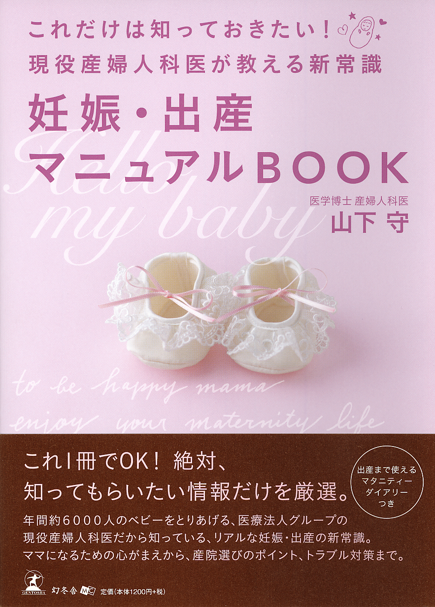 妊娠・出産マニュアルBOOK