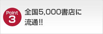 全国5,000書店に流通!!