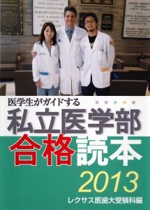 医学生がガイドする 私立医学部合格読本2013