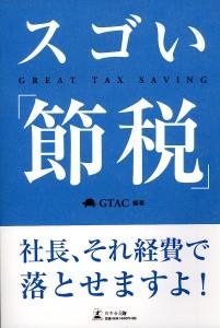 スゴい「節税」