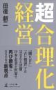 日本企業を復活させる「超合理化経営」