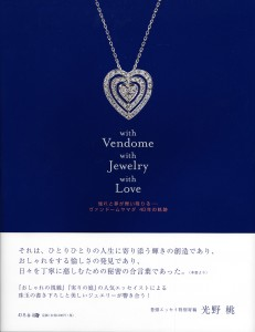 with Vendome with Jewelry with Love