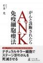がんと診断されたら ANK免疫細胞療法