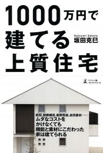 1000万円で建てる上質住宅
