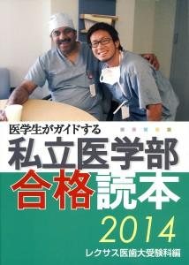 医学生がガイドする 私立医学部合格読本2014