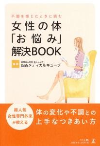 不調を感じたときに読む 女性の体「お悩み」解決BOOK