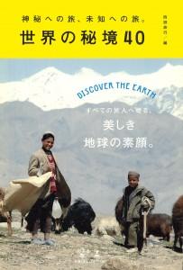 神秘への旅、未知への旅。世界の秘境40