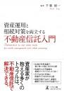 資産運用と相続対策を両立する不動産信託入門